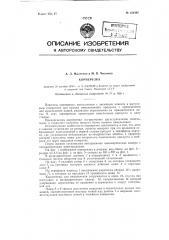 Корнерезка (патент 122365)