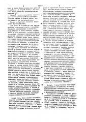 Устройство для декодирования сверточных кодов (патент 900448)