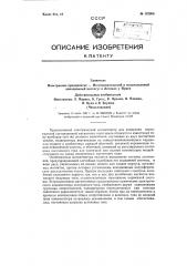 Электрический магнитометр (патент 122808)