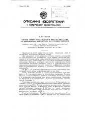 Способ заряда конденсаторов импульсных ламп от маломощных химических источников энергии (патент 120268)
