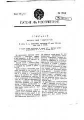 Висячий замок с секретом yale (патент 2164)
