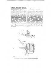 Приспособление для нанесения предохранительного слоя на линейки, градуированные посредством травления (патент 6953)