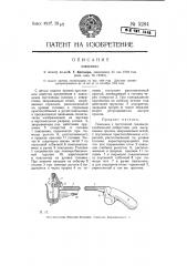 Паяльник (патент 5284)