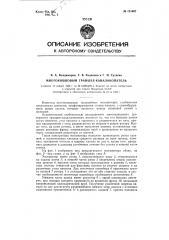 Многоковшовый траншее-каналокопатель (патент 121607)