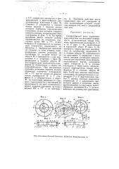 Геликоптерный винт (патент 4693)