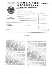 Замок (патент 899815)