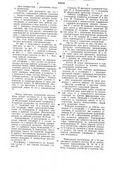 Устройство для замены элементов армировки в вертикальном шахтном стволе (патент 899978)