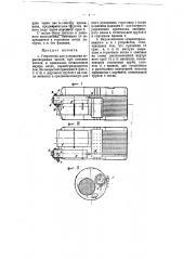Устройство для удержания нерастворимых частей при питании котлов в приемнике, вставленном внутрь котла (патент 8510)