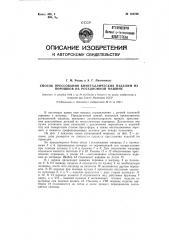 Способ прессования биметаллических изделий из порошков на ротационной машине (патент 123706)
