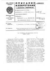 Устройство для определения сортности чайного сырья (патент 898321)