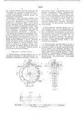 Многогнездная литьевая форма (патент 292805)