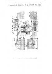 Станок для изготовления древесной шерсти из горбылей, реек и др. обрезков (патент 3730)