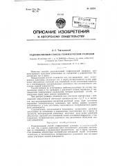 Радиоволновый способ геофизической разведки (патент 122221)