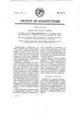 Паровая или газовая турбина (патент 8371)