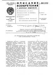 Автоматическое захватное устройство для длинномерных грузов (патент 901232)