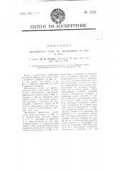 Шарообразное судно для передвижения по воде и суше (патент 3550)