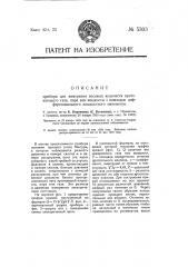 Прибор для измерения весовых количеств протекающего газа, пара или жидкости с помощью дифференциального жидкостного манометра (патент 5303)