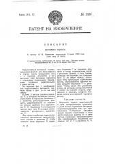 Вагонный тормоз (патент 5164)