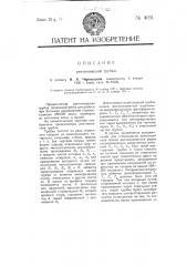 Рентгеновская трубка (патент 4051)