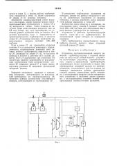 Устройство противопомпажной защиты доменной турбовоздуходувки (патент 291962)