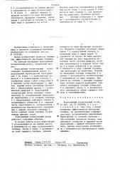 Водогрейный отопительный котел (патент 1322032)