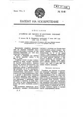 Устройство для передачи на расстояние показаний термометра (патент 8146)