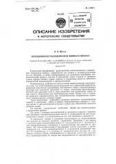 Передвижная радиационная шишкосушилка (патент 118671)