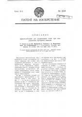 Приспособление для удерживания пыли при опорожнении мусорных ящиков (патент 2514)