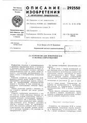 Патент ссср  292550 (патент 292550)