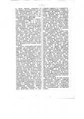 Котел экранного типа для пылевидного топлива (патент 8488)
