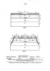 Способ изготовления мощных вч-транзисторов (патент 900759)