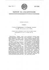 Телефон (патент 6242)