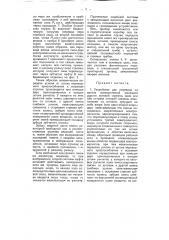 Устройство для перевода из вагона электрической железной дороги путевой стрелки (патент 5325)