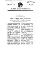 Колошниковый затвор (патент 8280)