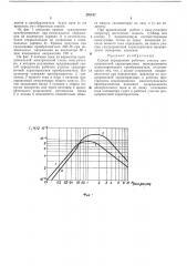 Способ определения рабочего участка (патент 293187)