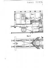 Приспособление для очистки рельсовых путей от льда и снега (патент 2051)