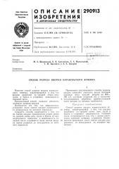 Способ разреза шкурки каракульского ягненка (патент 290913)
