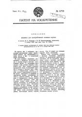 Машина для центробежной отливки втулок (патент 6799)