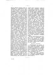 Приспособление для резания на части движущейся бумажной ленты (патент 6331)