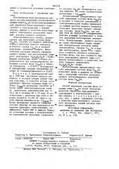 Способ измерения состава фазы селенида меди cu se (патент 899718)