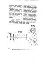 Устройство для обратного перевода счетной величины с установленного в каретке счетчика в механизм управления счетной машины (патент 7076)