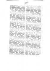 Автоматический воздушный однопроводный тормоз (патент 4129)