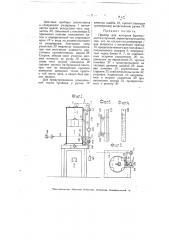 Прибор для контроля бдительности сторожей (патент 4078)
