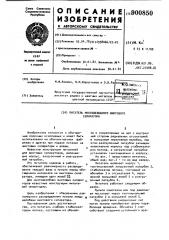 Питатель многожелобного винтового сепаратора (патент 900850)