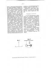 Способ регулирования напряжения сети помощью асинхронной машины (патент 4093)