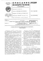 Способ получения ароматических линейныхполиамидов (патент 292289)