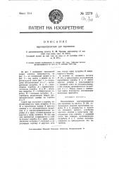 Пароперегреватель для паровозов (патент 2279)