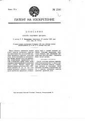 Способ получения эритрена (патент 2316)