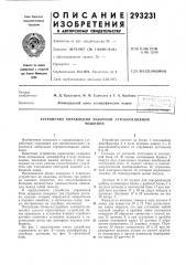 Устройство управления наборной строкоотливноймашиной (патент 293231)