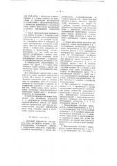 Дисковый прерыватель постоянного тока (патент 2282)